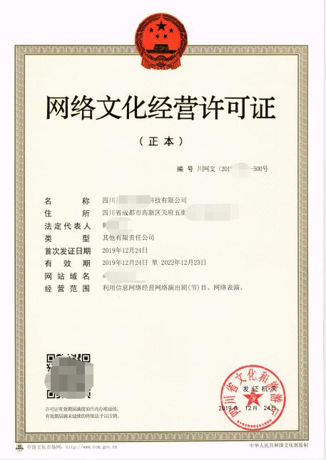 网络文化经营许可证,文网文证