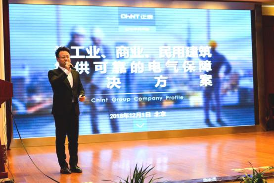 浙江正泰电器股份有限公司董事兼副总裁  郭嵋俊