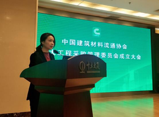 中国建筑材料流通协会副秘书长  陈媛