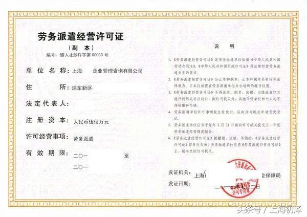 办理劳务派遣许可证需要满足的条件