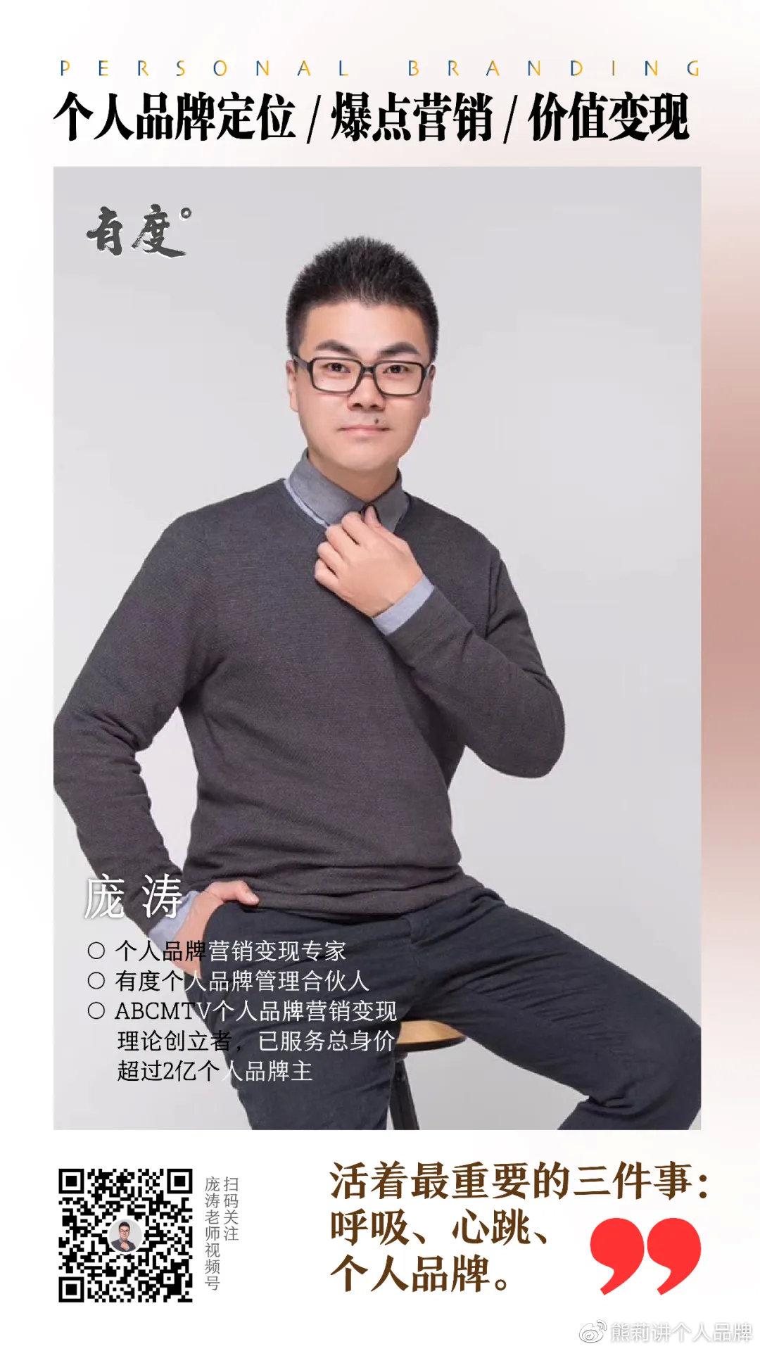 (扫描二维码,关注庞涛老师视频号)