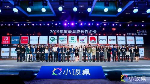 2019小饭桌全球青年创业者大会颁奖仪式